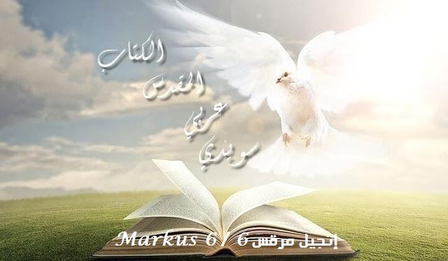 إنجيل مرقس 6 / Markus 6