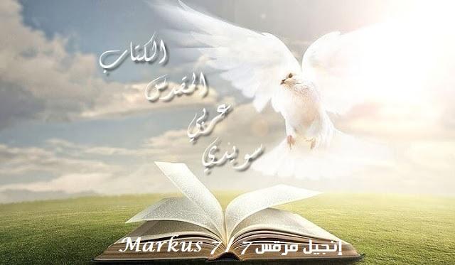 إنجيل مرقس 7 / Markus 7