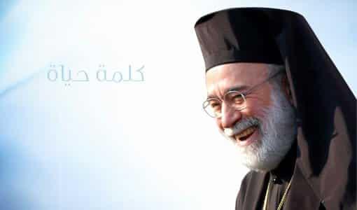 Photo of عظات وتأملات المطران الياس عودة