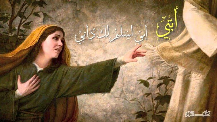 Photo of ترنيمة أبتي إني أسلم لك ذاتي – الأب منصور لبكي