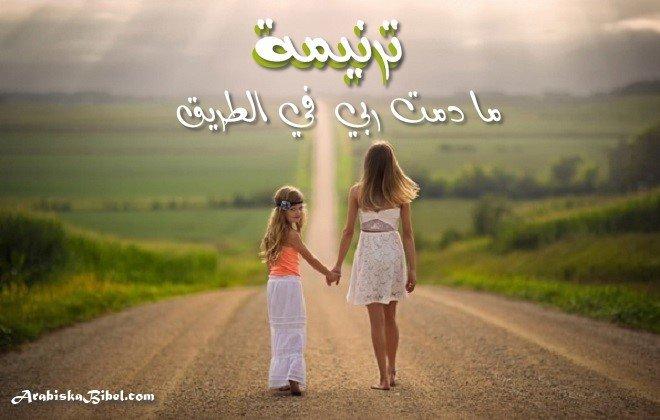 Photo of ترنيمة ما دمت ربي في الطريق – دينا حدادين