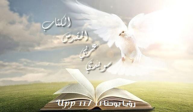 رؤيا يوحنا 11 / Uppenbarelseboken 11
