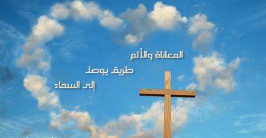 المعاناة والألم طريق يوصل إلى السماء!