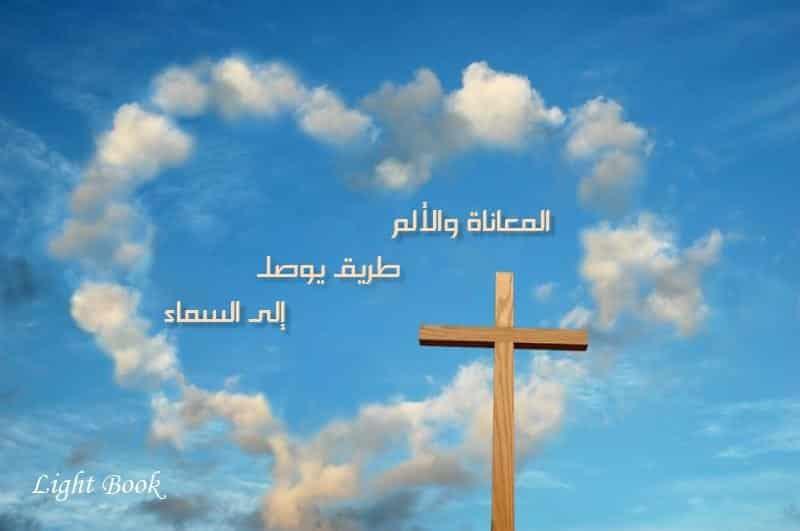 Photo of المعاناة والألم طريق يوصل إلى السماء!