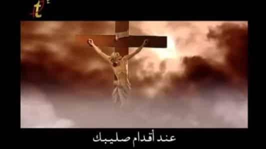 Photo of عند أقدام صليبك – جومانا مدور