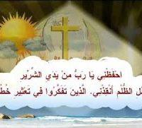 Photo of المزمور 140 أنقذني يارب من أهلالشر من رجل الظلم احفظني