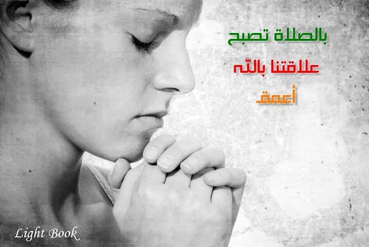 Photo of بالصلاة تصبح علاقتنا بالله أعمق ولا يقدر أي شيء أن يضعفها