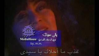 مالي سواك يا سيدي حياتي رضاك - فريق الحياة الأفضل