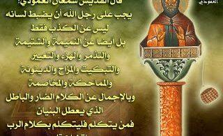 تذكار القديس مار سمعان العمودي