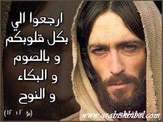 Photo of إرجعوا إلي بكل قلوبكم وبالصوم والبكاء والنوح (يو 12:2)