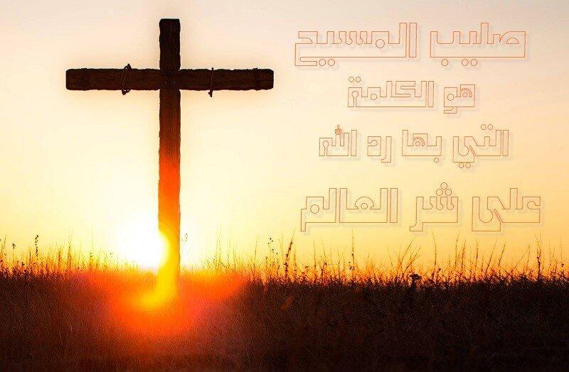 Photo of صليب المسيح هو الكلمة التي بها رد الله على شر العالم