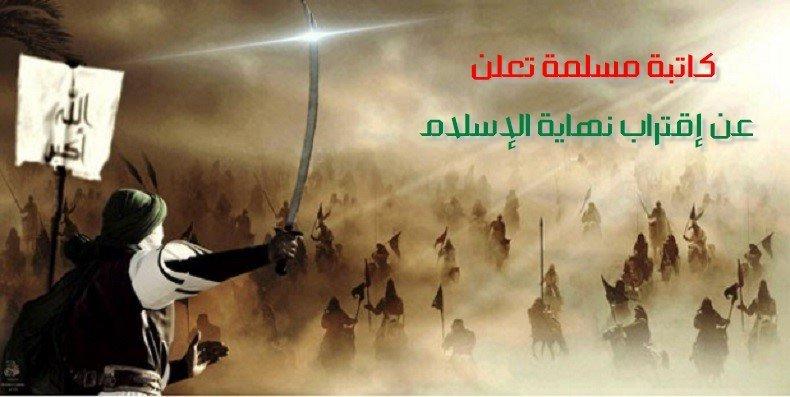 كاتبة مسلمة تعلن عن إقتراب نهاية الإسلام