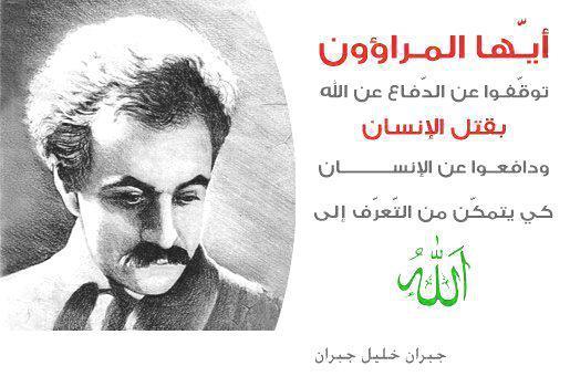 Photo of أيها المراؤون توقفوا عن الدفاع عن الله بقتل الإنسان