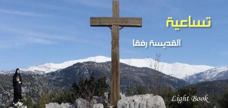 تساعية القديسة رفقا الراهبة اللبنانية المارونية