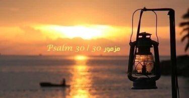 مزمور 30 – المزمور الثلاثون – Psalm 30 – عربي سويدي مسموع ومقروء