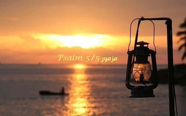 صورة المزمور الخامس – مزمور 5 – Psalm 5 – عربي إنجليزي مسموع ومقروء