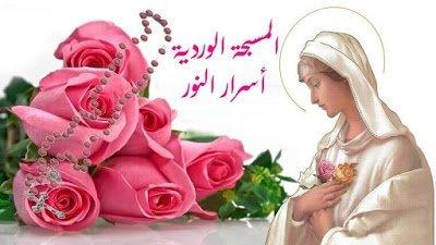 Photo of المسبحة الوردية أسرار النور ليوم الخميس