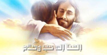 إلهنا إله حب وسلام