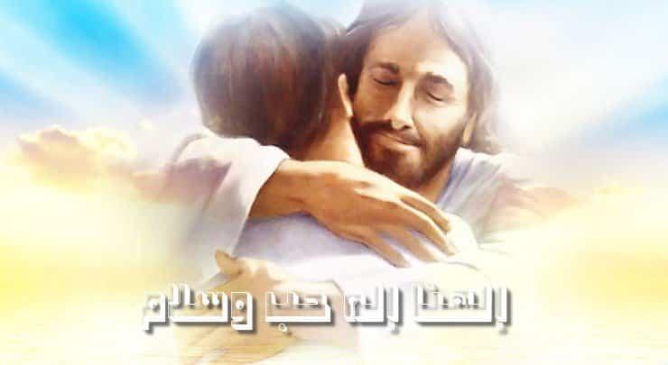 السلام والمحبة، الحياة والعطاء، هو شعارنا وما نؤمن به كمسيحيين