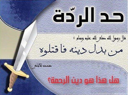 لولا خوف المرتدين من حزّ رقابهم بالسيف، لما بقي أحد على دين الإسلام!