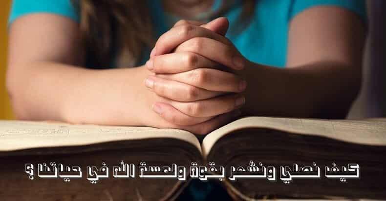 Photo of كيف نصلي ونشعر بقوة ولمسة الله في حياتنا ؟