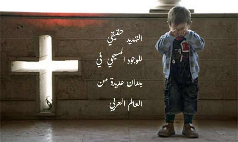 Photo of التهديد حقيقي للوجود المسيحي في بلدان عديدة من العالم العربي