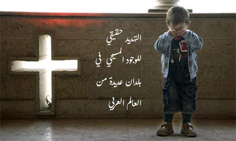 التهديد حقيقي للوجود المسيحي في بلدان عديدة من العالم العربي