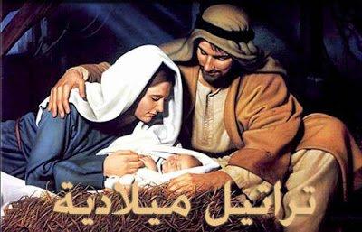 Photo of ترانيم عيد الميلاد المجيد – فيديو – Christmas Hymns – Video