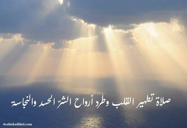 Photo of صلاة تطهير القلب وطرد أرواح الشر الحسد والنجاسه