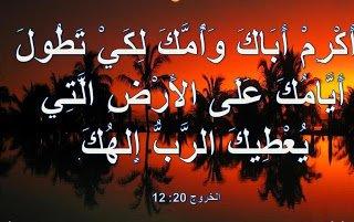 Photo of إكرام الأهل واجب لأن وصية الرب تقول أكرم أباك وأمك