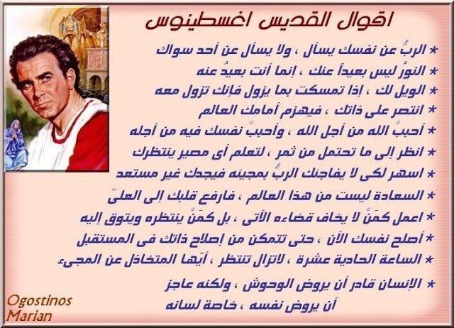 Photo of أقوال القديس العظيم أغسطينوس (بالصور)