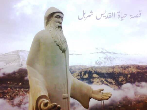Photo of قصة حياة القديس مار شربل الراهب اللبناني الماروني