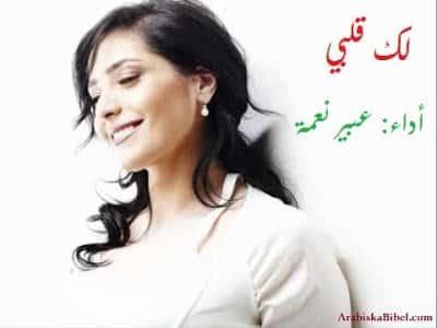 Photo of لك قلبي وفؤادي أيها القلب الحبيب – عبير نعمة