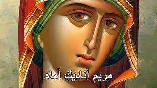 ترنيمة مريم أناديك أماه مثلما يناديك الله - نبيهة يزبك