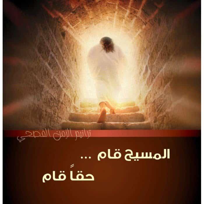 Photo of ترانيم القيامة – المسيح قام حقا قام ونحن شهود على ذلك