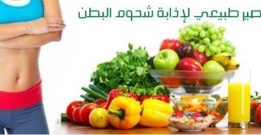 عصير طبيعي لإذابة شحوم البطن والخصر