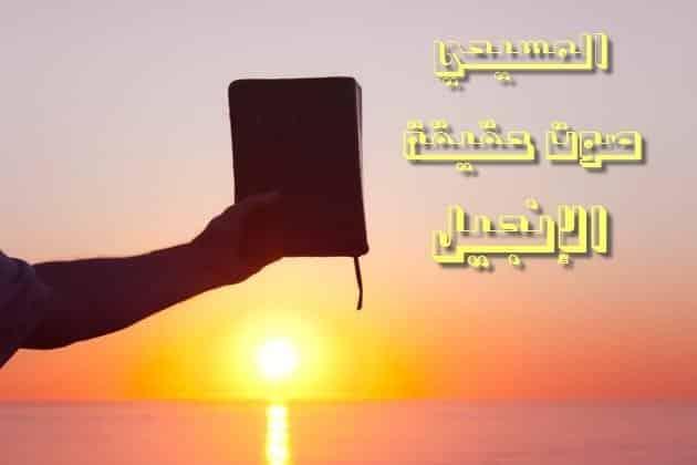 Photo of الكذب لغة المنافق أما الصادق يتكلم بالمحبة والحق