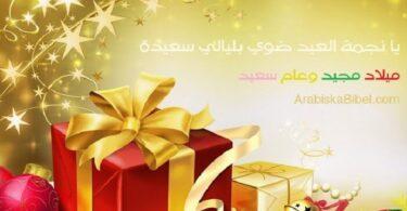 ترنيمة نجمة العيد ضوي بليالي سعيدة - السيدة فيروز