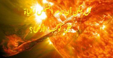 هل يمكن للشمس أن تدمر الحياة على كوكب الأرض؟