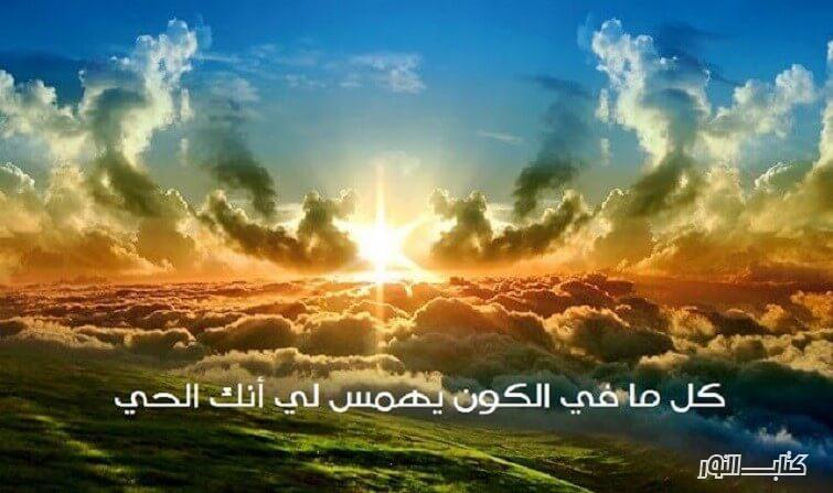 Photo of كل ما في الكون يهمس لي أنك الحي – الأب منصور لبكي