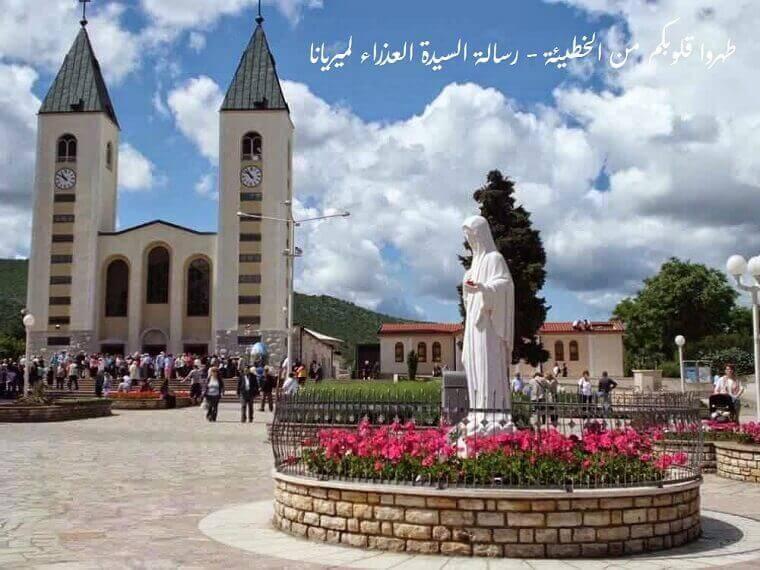Photo of طهروا قلوبكم من الخطيئة – رسالة السيدة العذراء لميريانا