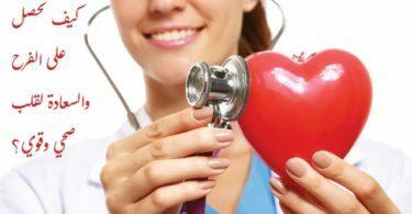 كيف تحصل على الفرح والسعادة لقلب صحي وقوي؟ إليك بعض النصائح