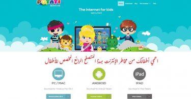 احمي أطفالك من مخاطر الإنترنت مع المتصفح Pot ati