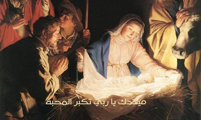 Photo of ترنيمة بميلادك يا ربي تكبر المحبة – السيدة ماجدة الرومي