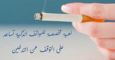 لعبة مخصصة للهواتف الذكية تساعد على التوقف عن التدخين