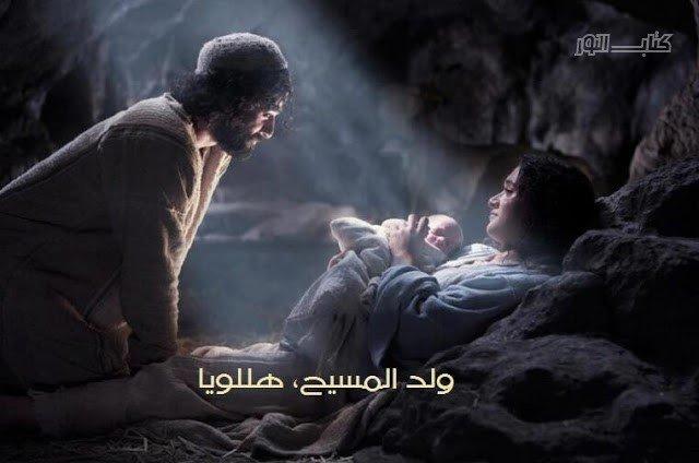 Photo of ترنيمة ولد المسيح هللويا – السيدة ماجدة الرومي