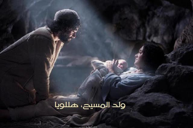 ترنيمة ولد المسيح هللويا - السيدة ماجدة الرومي