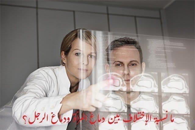 دراسة تبين نسبة الاختلاف بين عقل المرأة وعقل الرجل