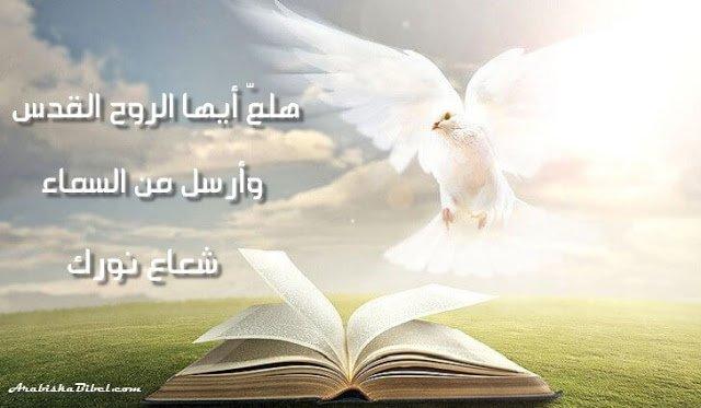 Photo of صلاة الكنيسة هلم أيها الروح القدس – بصوت جومانا مدور