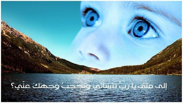 Photo of إلى متى يا رب تنساني وتحجب وجهك عني؟ – المزمور 13 – بالفيديو